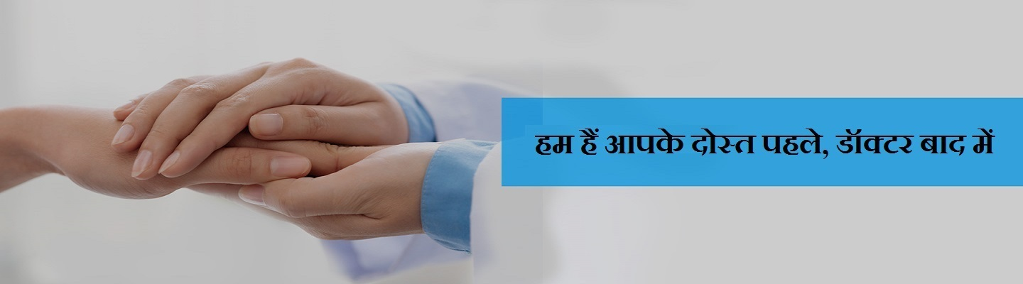 Late discharge treatment jaipur in hindi
