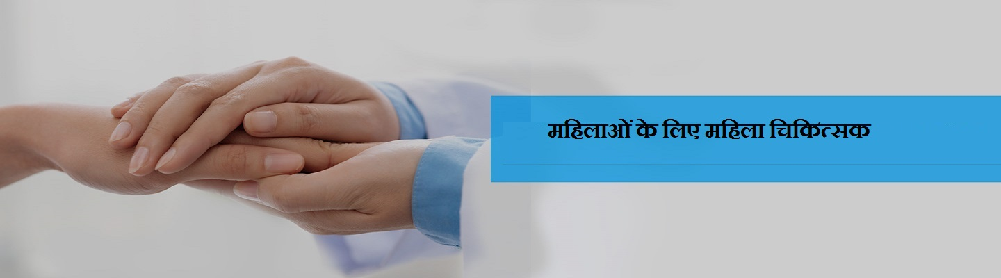 vaginal discharge treatment in jaipur in hindi