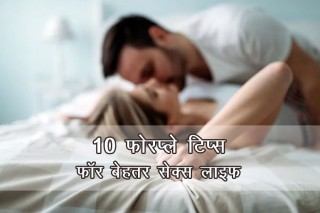 10 Hindi Foreplay Tips to Improve Sex Life
