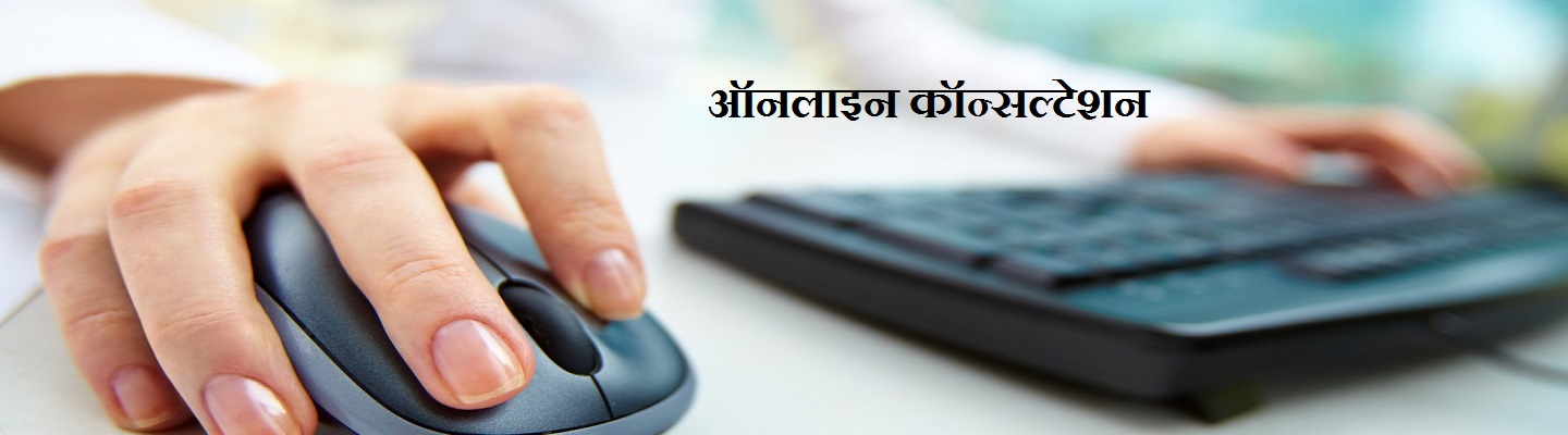 Online Consultation Hindi